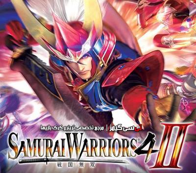 دانلود ترینر بازی Samurai Warriors 4 II