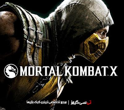 دانلود ترینر سالم بازی Mortal Kombat X
