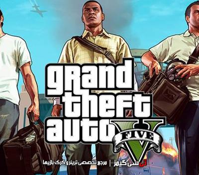 دانلود ترینر سالم بازی Grand Theft Auto V