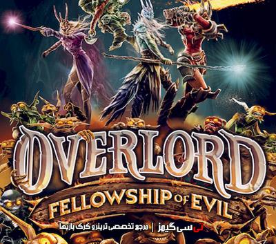 دانلود ترینر بازی Overlord Fellowship of Evil