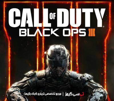 دانلود ترینر سالم بازی Call of Duty Black Ops III