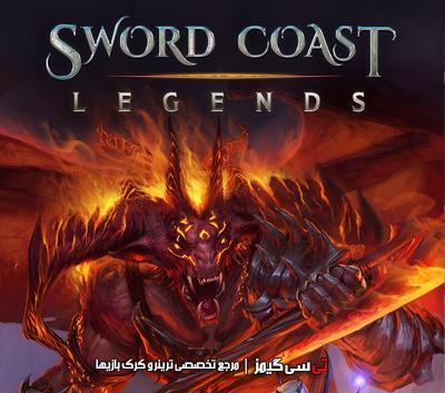 دانلود ترینر بازی Sword Coast Legends