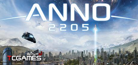 ترینر بازی Anno 2205