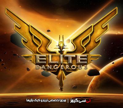 دانلود ترینر سالم بازی Elite Dangerous