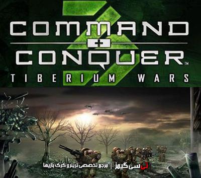 دانلود ترینر سالم بازی Command and Conquer 3 Tiberium Wars