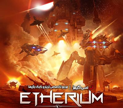 دانلود ترینر سالم بازی Etherium