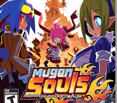 دانلود ترینر بازی Mugen Souls
