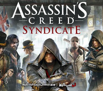 دانلود ترینر سالم بازی Assassins Creed Syndicate