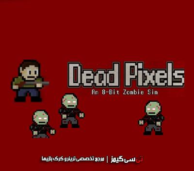 دانلود ترینر سالم بازی Dead Pixels