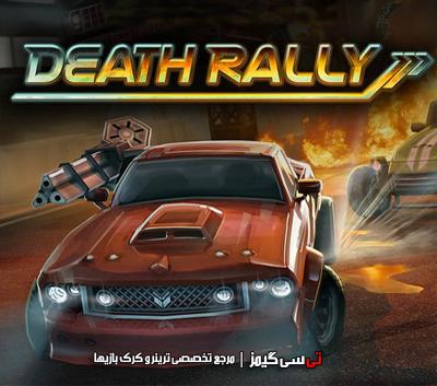 دانلود ترینر سالم بازی Death Rally
