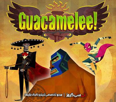 دانلود ترینر سالم بازی Guacamelee