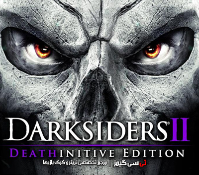 دانلود ترینر بازی Darksiders II Deathinitive Edition