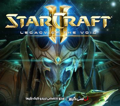 دانلود ترینر بازی StarCraft 2 Legacy of the Void