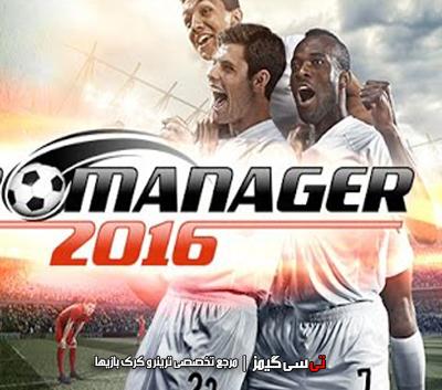 دانلود ترینر سالم بازی Club Manager 2016