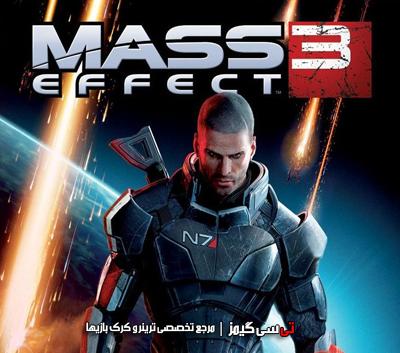 دانلود ترینر سالم بازی Mass Effect 3