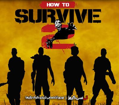 دانلود کرک جدید بازی How to Survive 2
