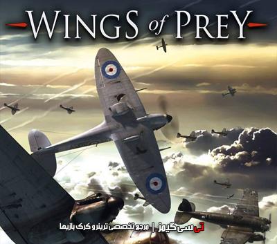 دانلود ترینر سالم بازی Wings of Prey
