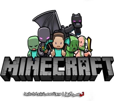 دانلود ترینر سالم بازی Minecraft