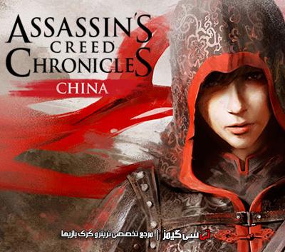 دانلود ترینر سالم بازی Assassins Creed Chronicles China