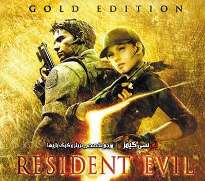 دانلود ترینر بازی Resident Evil 5 Gold Edition
