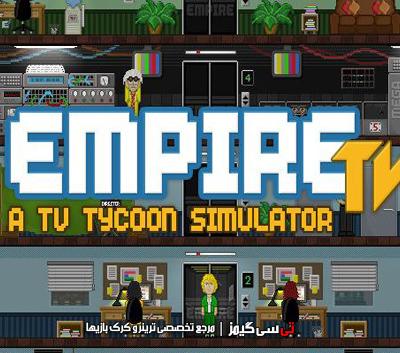 دانلود ترینر سالم بازی Empire TV Tycoon