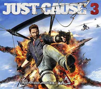 دانلود ترینر بازی جاست کاز Just Cause 3